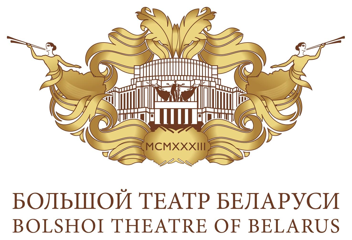 Большой театр оперы и балета РБ