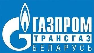 Газпромтрансгаз Беларусь