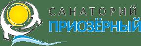 Санаторий Приозерный